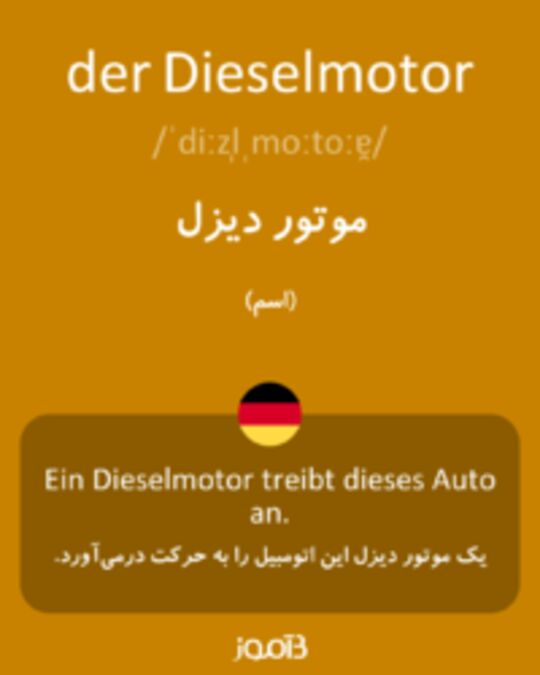 تصویر der Dieselmotor - دیکشنری انگلیسی بیاموز