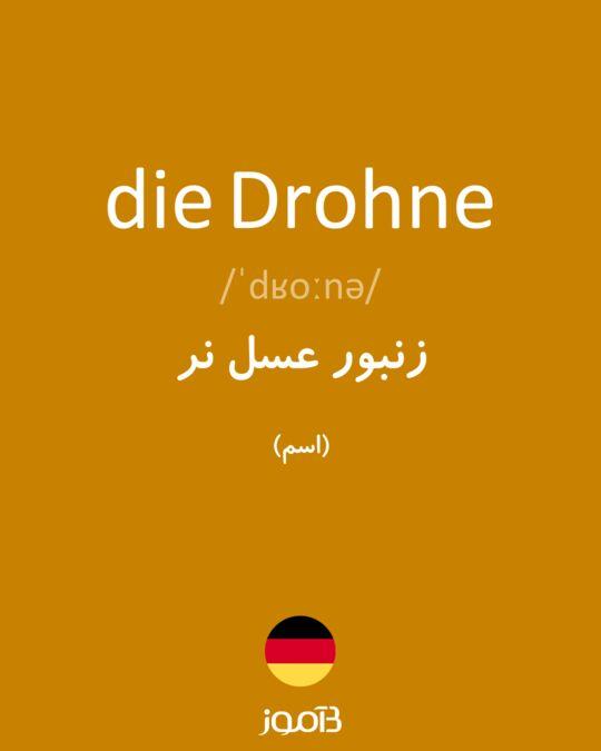 ترجمه کلمه drohne به فارسی  دیکشنری آلمانی بیاموز
