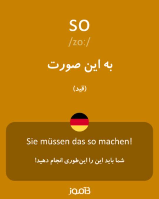 تصویر معنی و ترجمه لغت sein -
