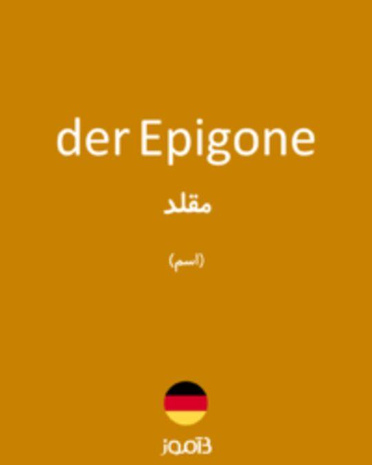 تصویر der Epigone - دیکشنری انگلیسی بیاموز
