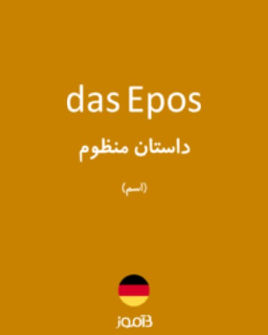 تصویر das Epos - دیکشنری انگلیسی بیاموز