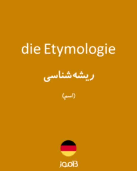 تصویر die Etymologie - دیکشنری انگلیسی بیاموز