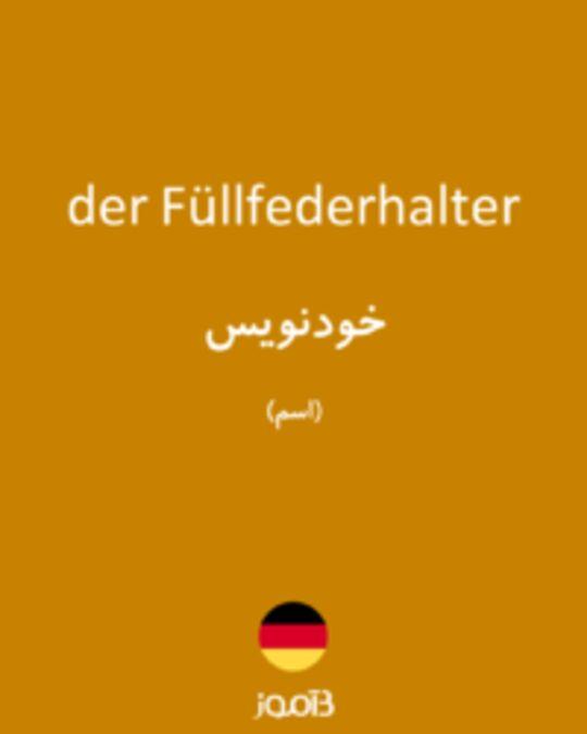 تصویر der Füllfederhalter - دیکشنری انگلیسی بیاموز