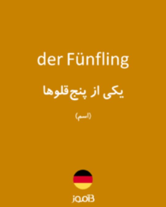 تصویر der Fünfling - دیکشنری انگلیسی بیاموز
