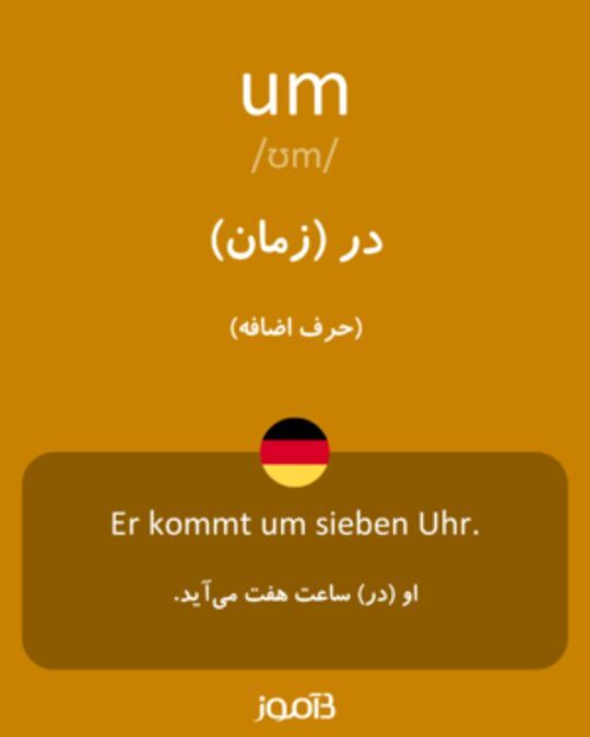 تصویر معنی و ترجمه لغت tun -