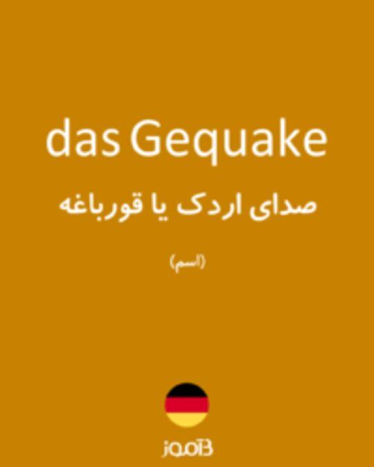 تصویر das Gequake - دیکشنری انگلیسی بیاموز