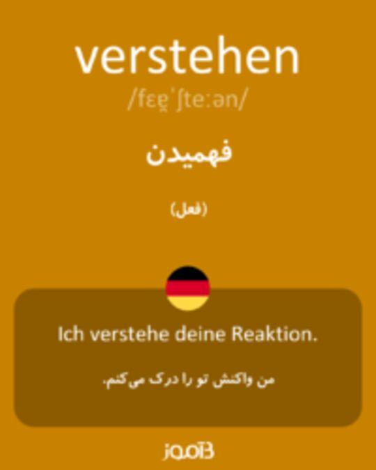 تصویر verstehen - دیکشنری انگلیسی بیاموز