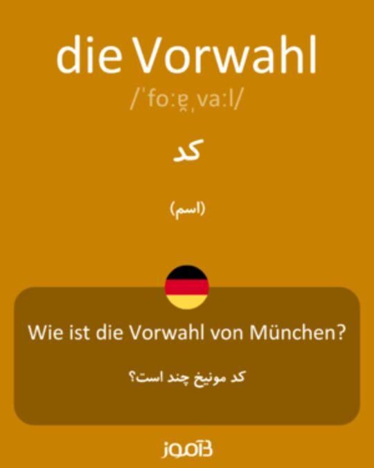 تصویر معنی و ترجمه لغت vorstellen - دیکشنری آلمانی  به فارسی