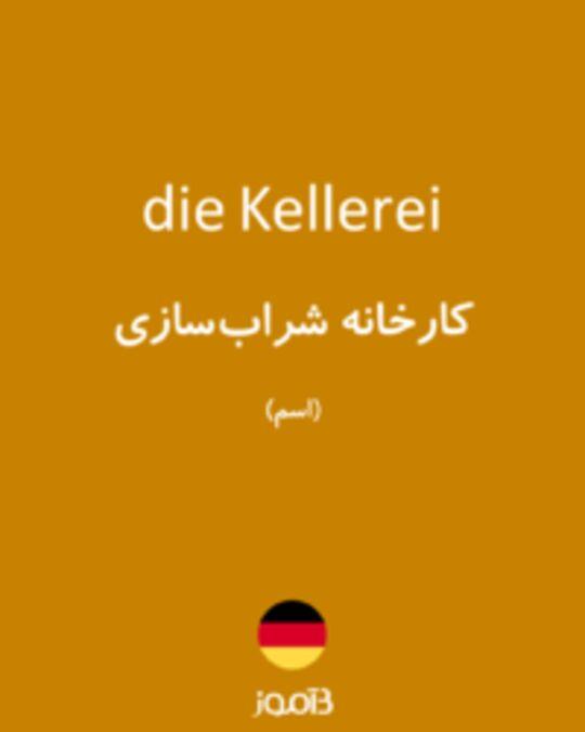 تصویر die Kellerei - دیکشنری انگلیسی بیاموز