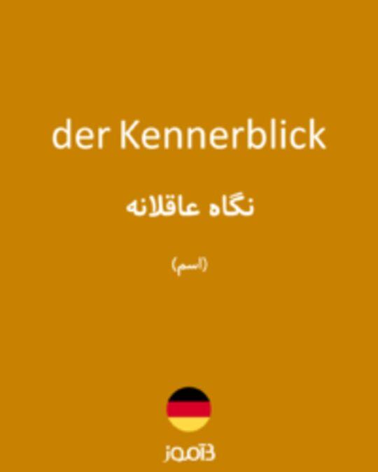 تصویر der Kennerblick - دیکشنری انگلیسی بیاموز