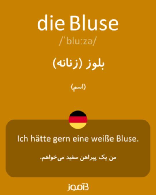 تصویر معنی و ترجمه لغت bohne -     دیکشنری آلمانی  به فارسی