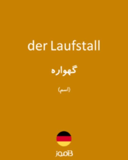 تصویر der Laufstall - دیکشنری انگلیسی بیاموز