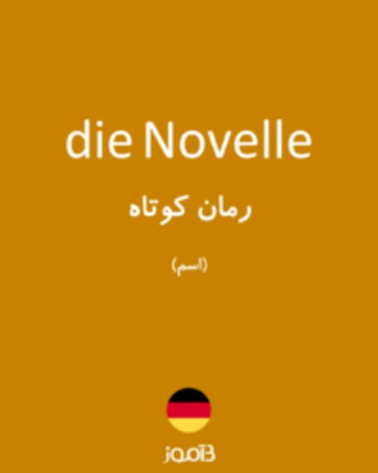 تصویر die Novelle - دیکشنری انگلیسی بیاموز