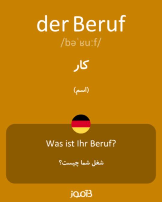 تصویر معنی و ترجمه لغت automatisch -