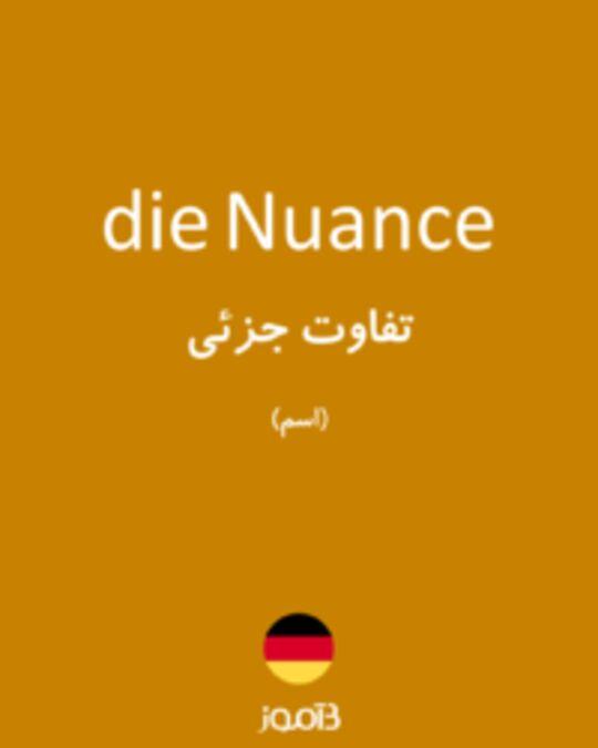 تصویر die Nuance - دیکشنری انگلیسی بیاموز