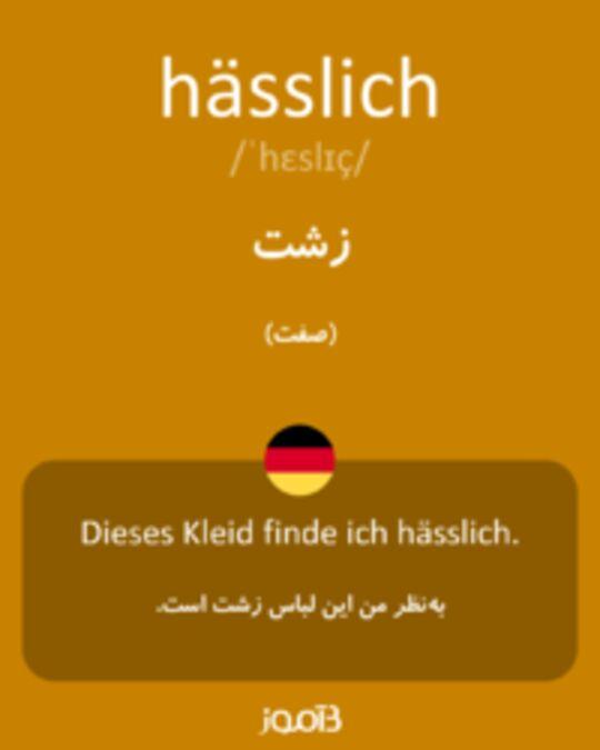 تصویر hässlich - دیکشنری انگلیسی بیاموز