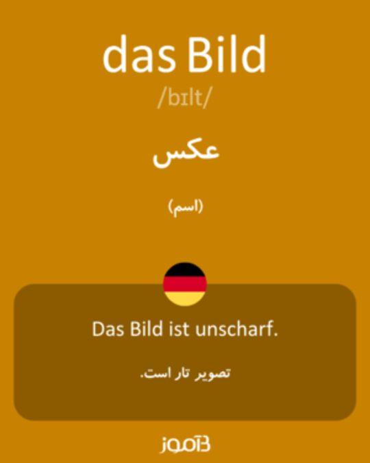 تصویر معنی و ترجمه لغت banane -     دیکشنری آلمانی  به فارسی