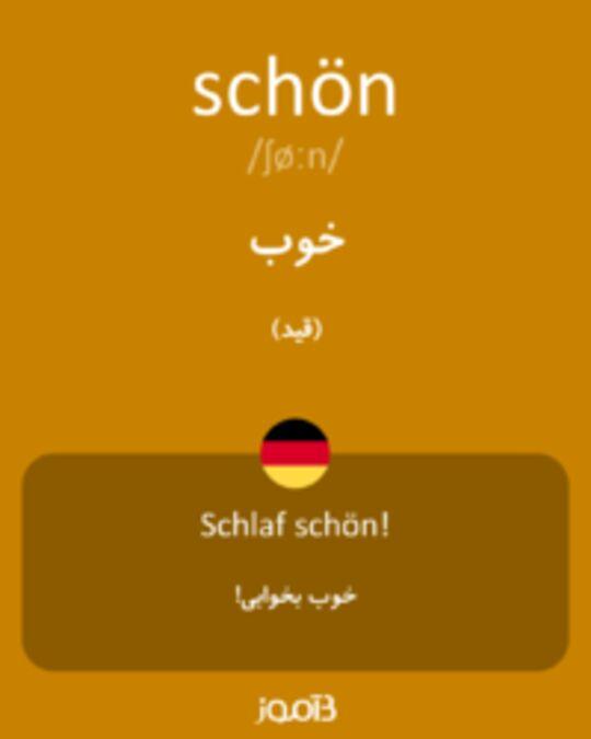 تصویر schön - دیکشنری انگلیسی بیاموز
