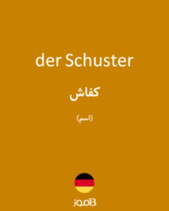 تصویر der Schuster - دیکشنری انگلیسی بیاموز