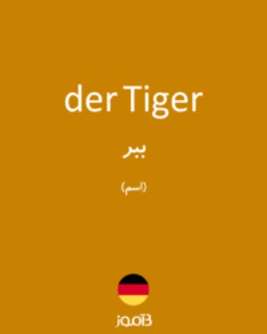 تصویر der Tiger - دیکشنری انگلیسی بیاموز