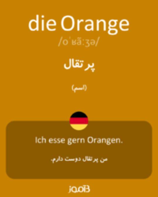 تصویر die Orange - دیکشنری انگلیسی بیاموز