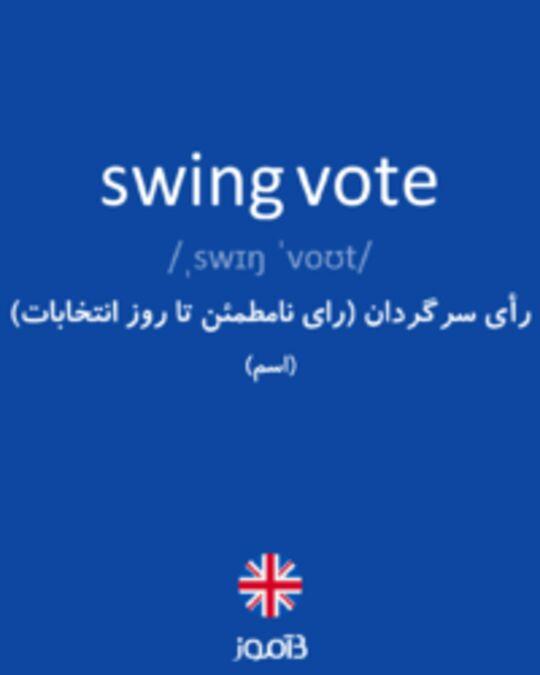تصویر swing vote - دیکشنری انگلیسی بیاموز