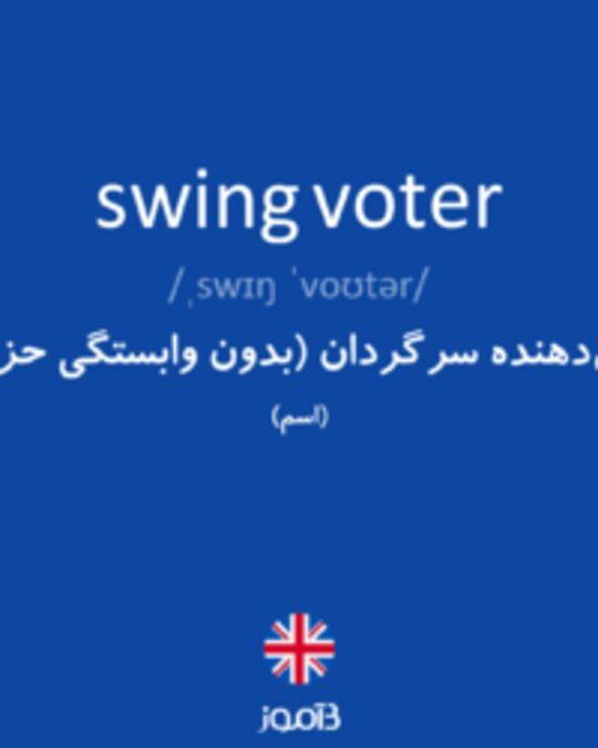 تصویر swing voter - دیکشنری انگلیسی بیاموز