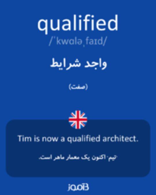 تصویر qualified - دیکشنری انگلیسی بیاموز