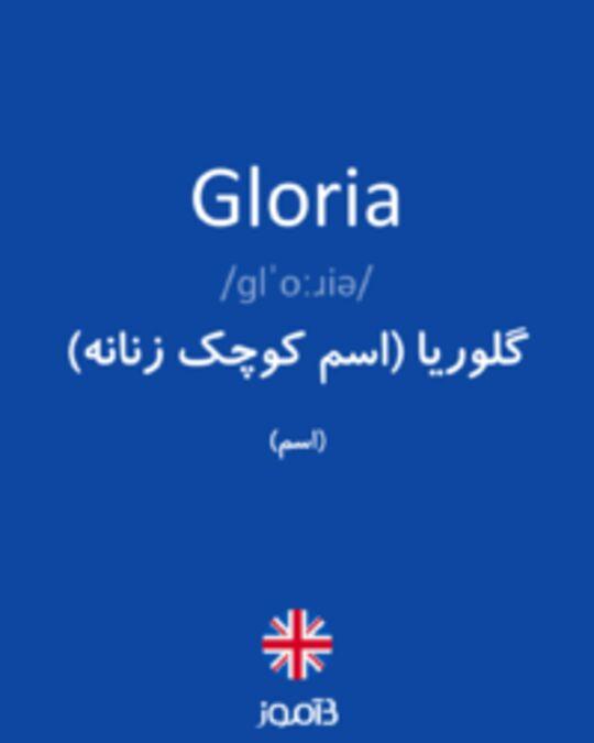 تصویر Gloria - دیکشنری انگلیسی بیاموز