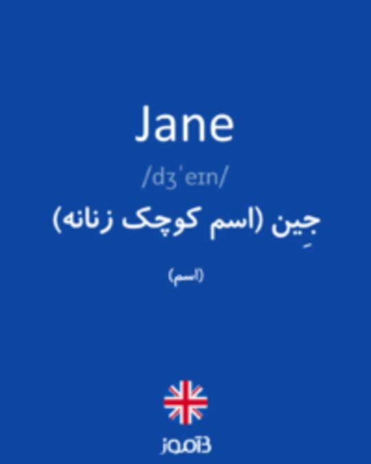 تصویر Jane - دیکشنری انگلیسی بیاموز