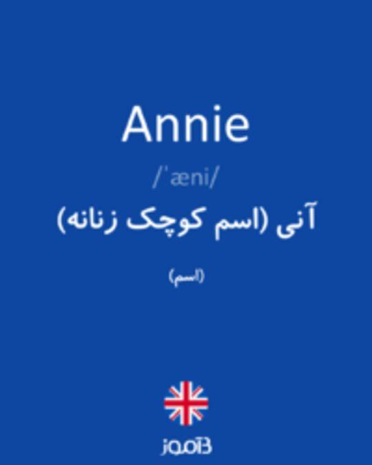 تصویر Annie - دیکشنری انگلیسی بیاموز