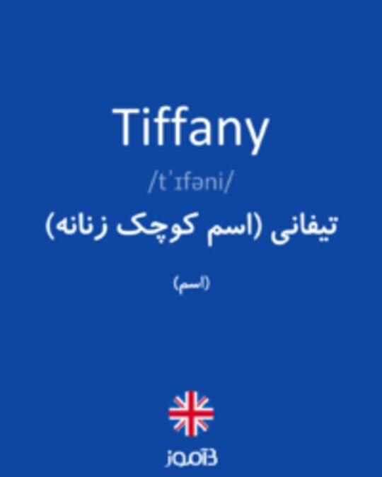 تصویر Tiffany - دیکشنری انگلیسی بیاموز