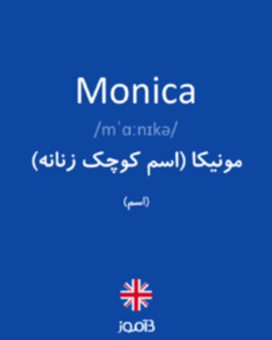 تصویر Monica - دیکشنری انگلیسی بیاموز