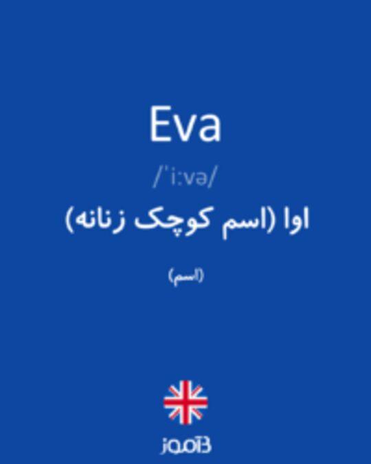 تصویر Eva - دیکشنری انگلیسی بیاموز