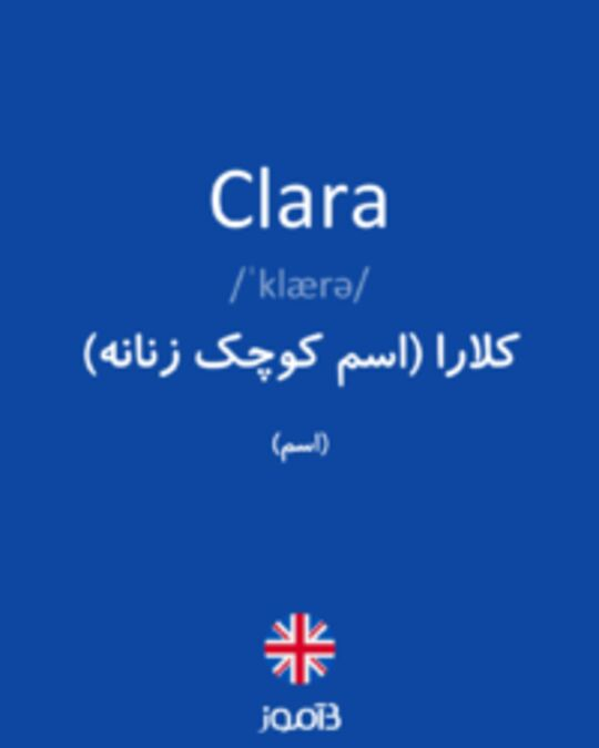 تصویر Clara - دیکشنری انگلیسی بیاموز