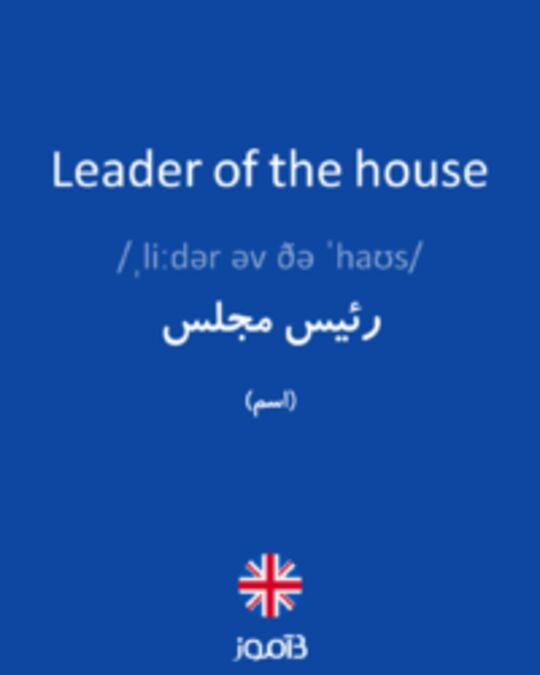 تصویر Leader of the house - دیکشنری انگلیسی بیاموز