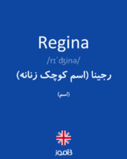 تصویر Regina - دیکشنری انگلیسی بیاموز