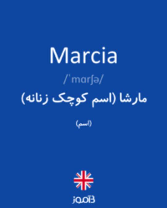 تصویر Marcia - دیکشنری انگلیسی بیاموز