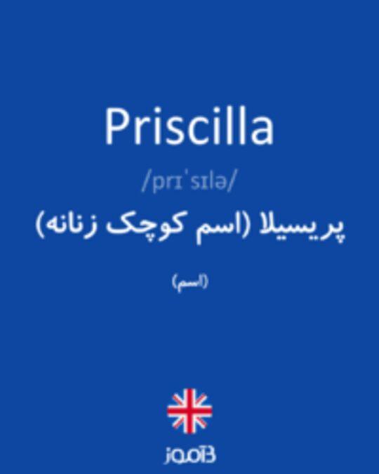 تصویر Priscilla - دیکشنری انگلیسی بیاموز