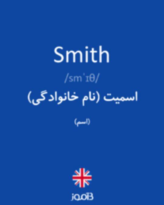 تصویر Smith - دیکشنری انگلیسی بیاموز