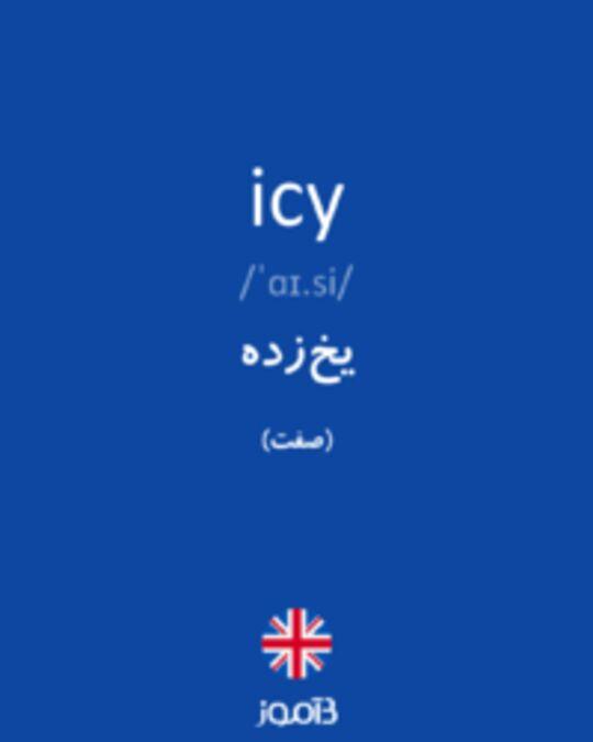 تصویر icy - دیکشنری انگلیسی بیاموز