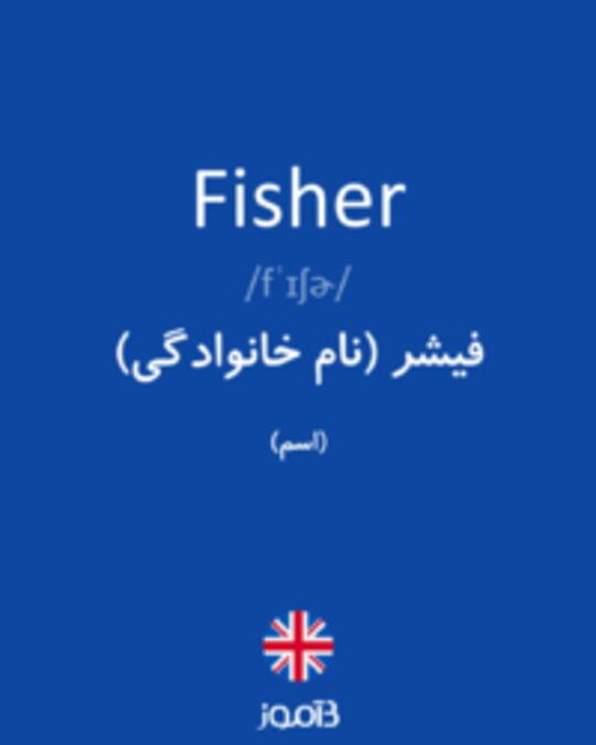 تصویر Fisher - دیکشنری انگلیسی بیاموز