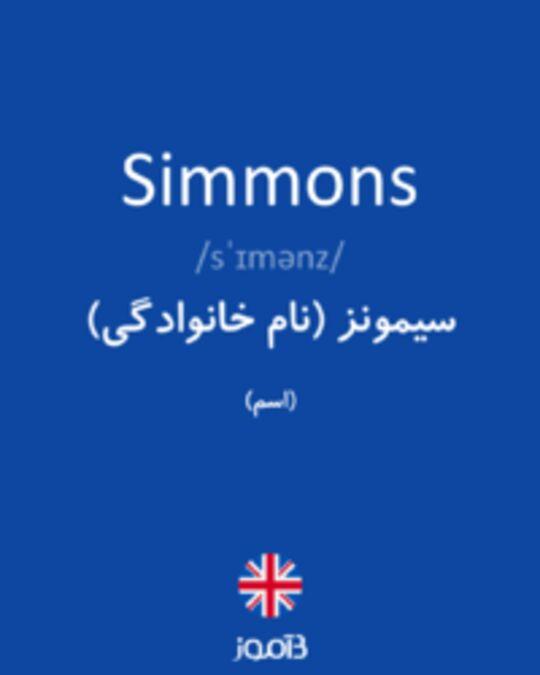 تصویر Simmons - دیکشنری انگلیسی بیاموز