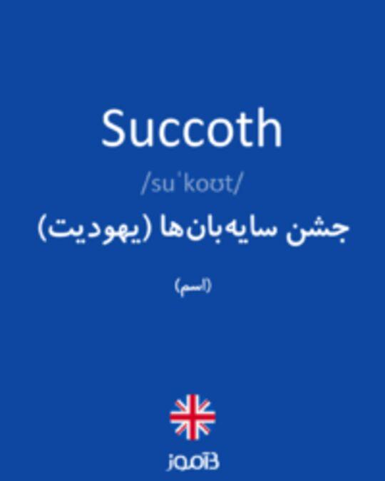 تصویر Succoth - دیکشنری انگلیسی بیاموز