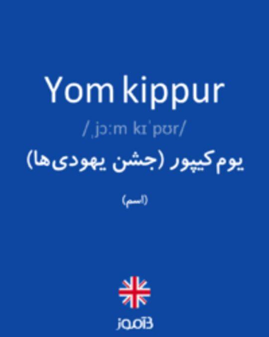 تصویر Yom kippur - دیکشنری انگلیسی بیاموز