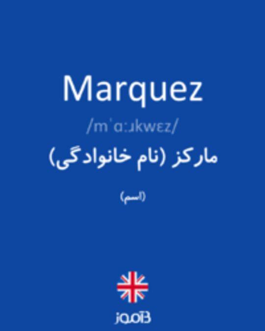 تصویر Marquez - دیکشنری انگلیسی بیاموز