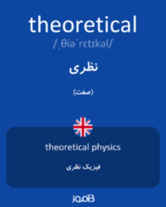 تصویر theoretical - دیکشنری انگلیسی بیاموز