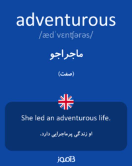 تصویر adventurous - دیکشنری انگلیسی بیاموز