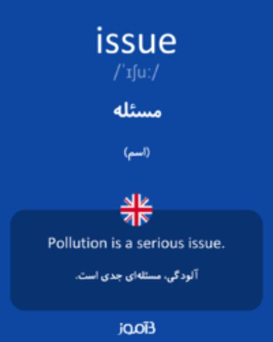 تصویر issue - دیکشنری انگلیسی بیاموز