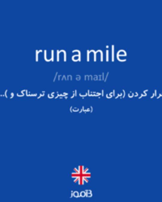 تصویر run a mile - دیکشنری انگلیسی بیاموز